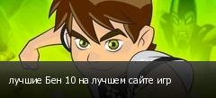 ������ ��� 10 �� ������ ����� ���