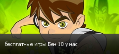 бесплатные игры Бен 10 у нас