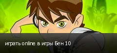 играть online в игры Бен 10