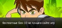 бесплатные Бен 10 на лучшем сайте игр