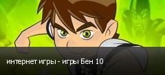 интернет игры - игры Бен 10
