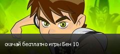 скачай бесплатно игры Бен 10