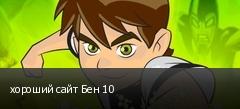 хороший сайт Бен 10