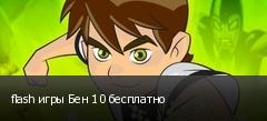 flash игры Бен 10 бесплатно