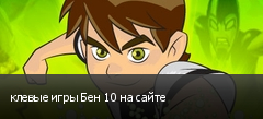 клевые игры Бен 10 на сайте
