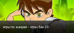 игры по жанрам - игры Бен 10
