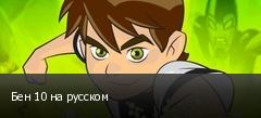 Бен 10 на русском