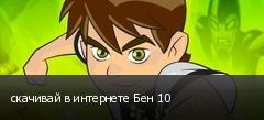 скачивай в интернете Бен 10
