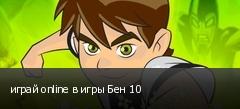 играй online в игры Бен 10