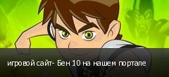 игровой сайт- Бен 10 на нашем портале
