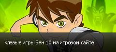клевые игры Бен 10 на игровом сайте
