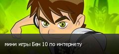 мини игры Бен 10 по интернету
