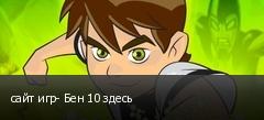 сайт игр- Бен 10 здесь