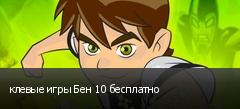 клевые игры Бен 10 бесплатно