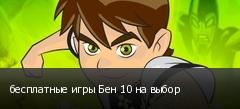 бесплатные игры Бен 10 на выбор