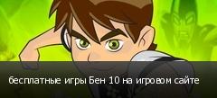 бесплатные игры Бен 10 на игровом сайте