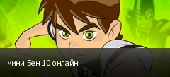 мини Бен 10 онлайн