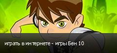 играть в интернете - игры Бен 10