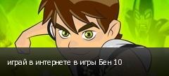 играй в интернете в игры Бен 10