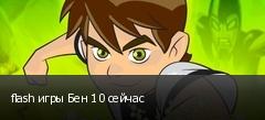 flash игры Бен 10 сейчас