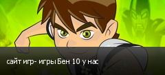 сайт игр- игры Бен 10 у нас