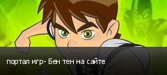 портал игр- Бен тен на сайте