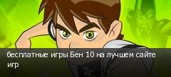 бесплатные игры Бен 10 на лучшем сайте игр