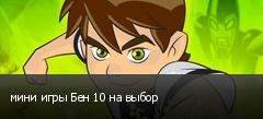 мини игры Бен 10 на выбор