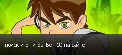 поиск игр- игры Бен 10 на сайте