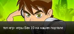 топ игр- игры Бен 10 на нашем портале