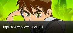 игры в интернете - Бен 10