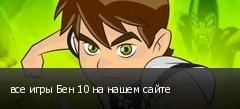все игры Бен 10 на нашем сайте