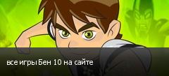 все игры Бен 10 на сайте