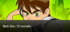 flash Бен 10 онлайн