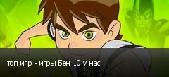 топ игр - игры Бен 10 у нас