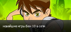 новейшие игры Бен 10 в сети