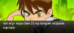 топ игр- игры Бен 10 на лучшем игровом портале