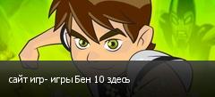 сайт игр- игры Бен 10 здесь