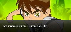 все клевые игры - игры Бен 10