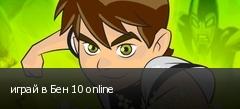 ����� � ��� 10 online