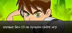 клевые Бен 10 на лучшем сайте игр