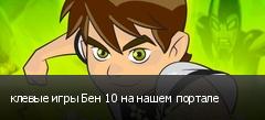 клевые игры Бен 10 на нашем портале