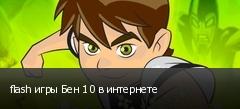 flash игры Бен 10 в интернете