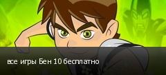 все игры Бен 10 бесплатно