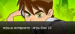 игры в интернете - игры Бен 10