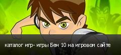 каталог игр- игры Бен 10 на игровом сайте