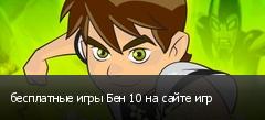 бесплатные игры Бен 10 на сайте игр