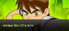 клевые Бен 10 в сети
