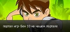 портал игр- Бен 10 на нашем портале