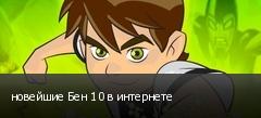 новейшие Бен 10 в интернете